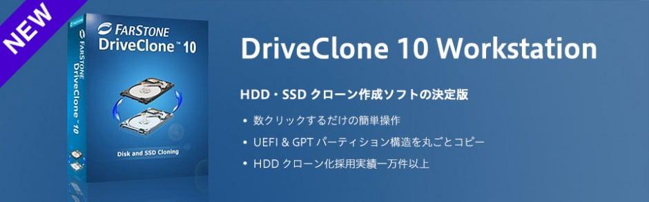 bnr_drive-clone-workstation